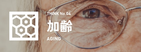 THINK No.04 加齢 AGING