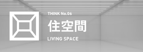 THINK No.06 住空間 LIVING SPACE