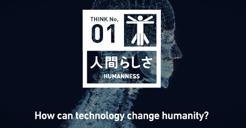 THINK No.01 人間らしさ HUMANNESS