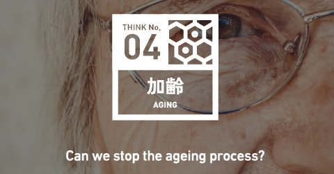 THINK No.04 加齢 ANTI-AGING