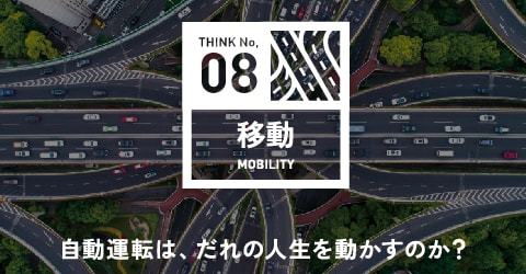 THINK No.08 移動 MOBILITY